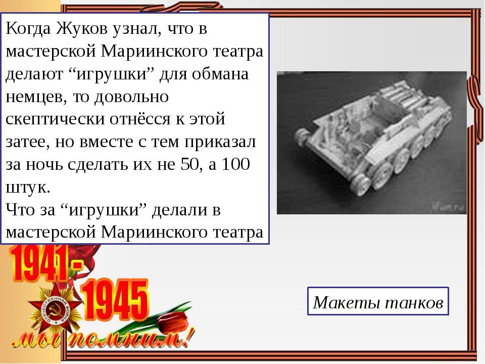 """Макеты танков Когда Жуков узнал, что в мастерской Мариинского театра делают """"..."""