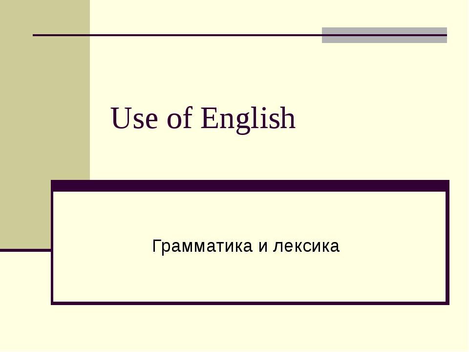 Use of English Грамматика и лексика