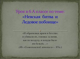 «И обратились враги в бегство, и убивали их, гоняясь за ними, как по воздуху,