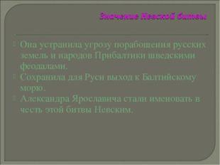 Она устранила угрозу порабощения русских земель и народов Прибалтики шведским