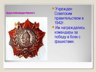 Орден Александра Невского Учрежден Советским правительством в 1942г. Им награ