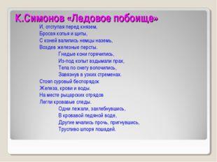 К.Симонов «Ледовое побоище» И, отступая перед князем, Бросая копья и щиты,