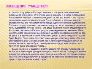 «…Много поту утёр за Русскую землю», - говорили современники о Владимире Мон