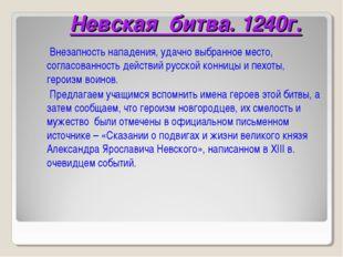 Невская битва. 1240г.   Внезапность нападения, удачно выбранное место, сог