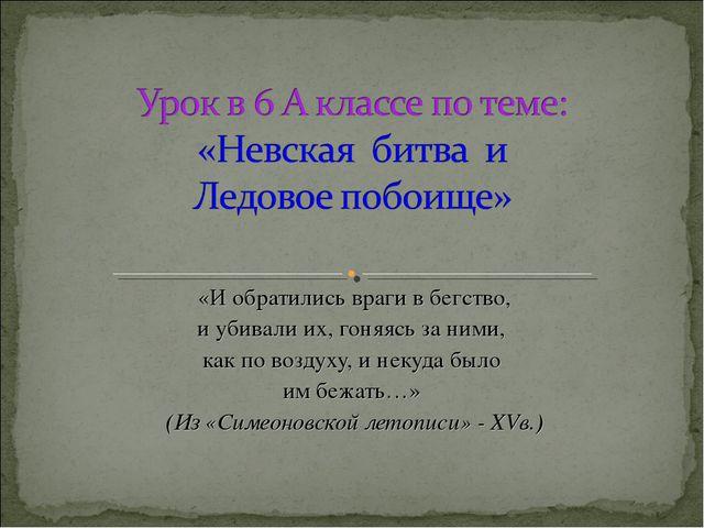 «И обратились враги в бегство, и убивали их, гоняясь за ними, как по воздуху,...