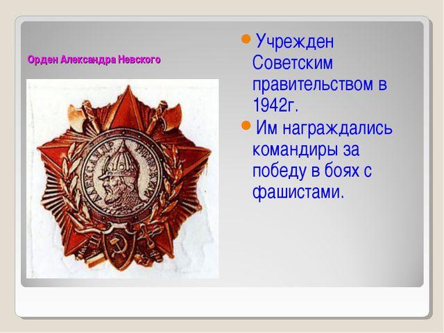 Орден Александра Невского Учрежден Советским правительством в 1942г. Им награ...