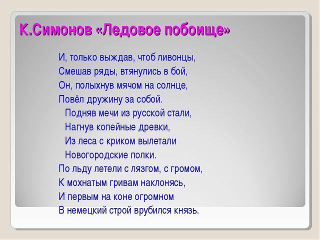 К.Симонов «Ледовое побоище» И, только выждав, чтоб ливонцы, Смешав ряды, втян...