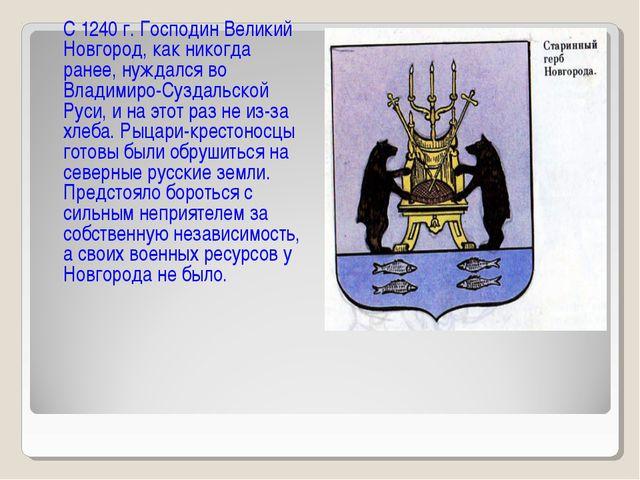 С 1240 г. Господин Великий Новгород, как никогда ранее, нуждался во Владимир...