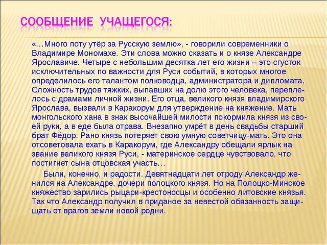 «…Много поту утёр за Русскую землю», - говорили современники о Владимире Мон...