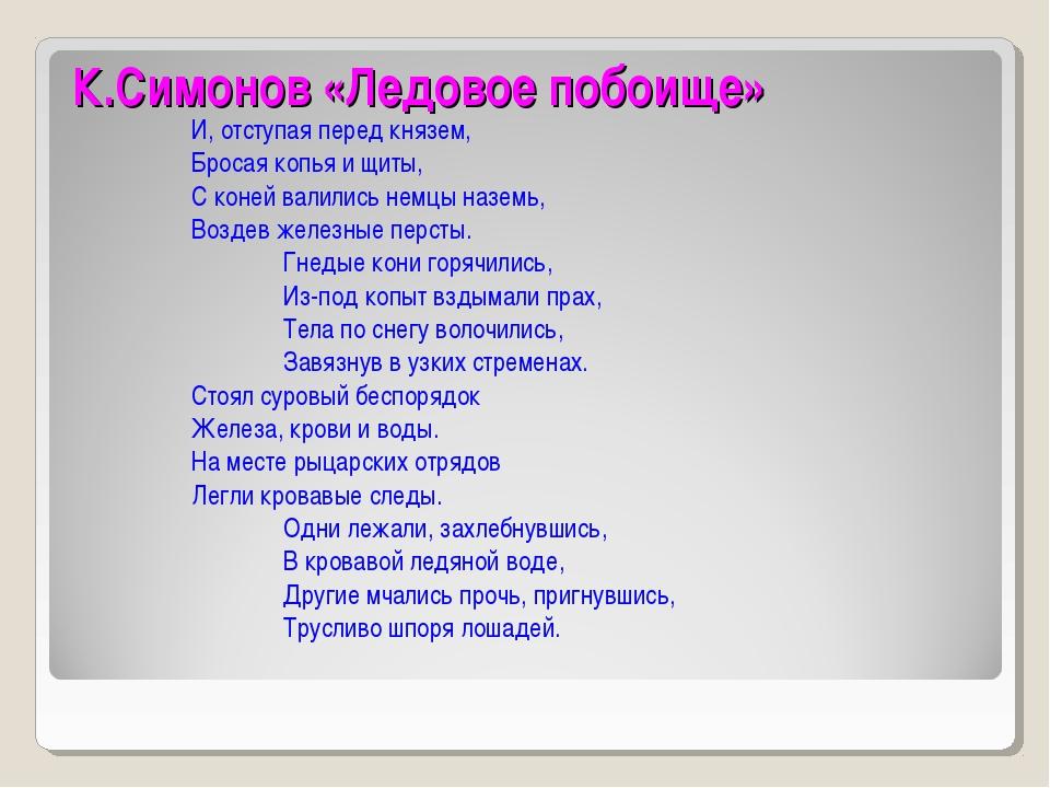 К.Симонов «Ледовое побоище» И, отступая перед князем, Бросая копья и щиты,...