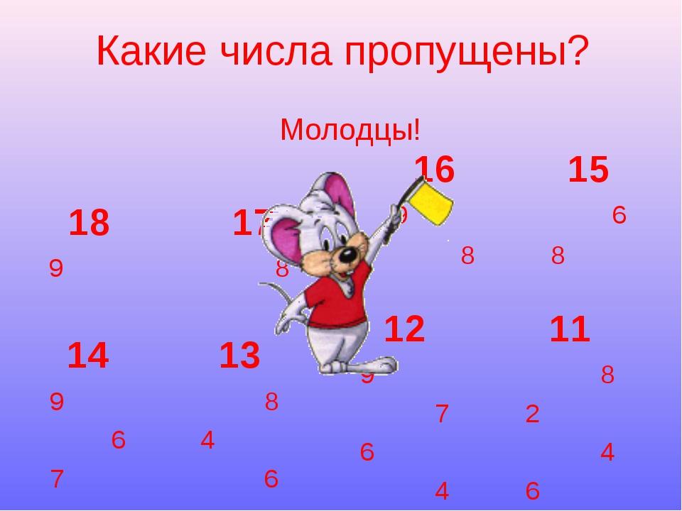 Какие числа пропущены? Молодцы! 18 9 17 8 15 6 8 16 9 8 14 9 6 7...