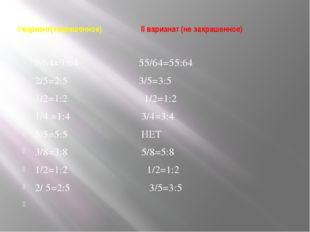 I вариант(закрашенное) II варианат (не закрашенное) 9/64=9:64 55/64=55:64 2/5
