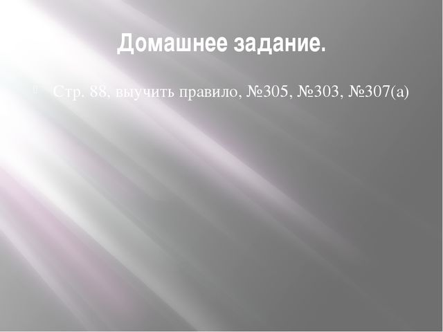 Домашнее задание. Стр. 88, выучить правило, №305, №303, №307(а)
