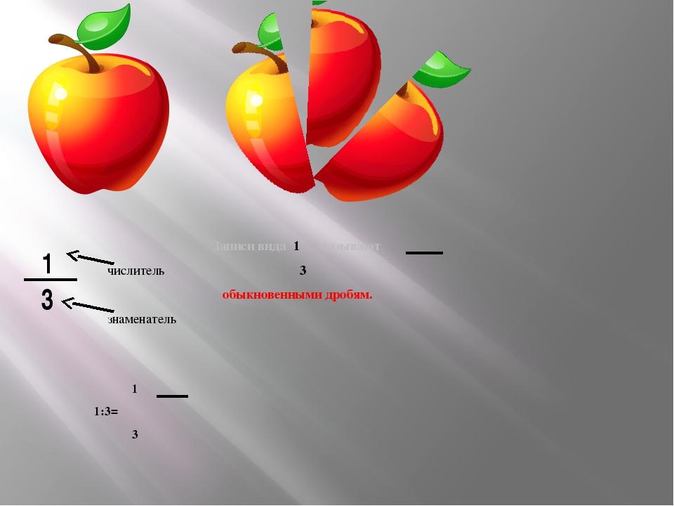 1 3 Записи вида 1 называют числитель 3 обыкновенными дробям. знаменатель 1 1:...