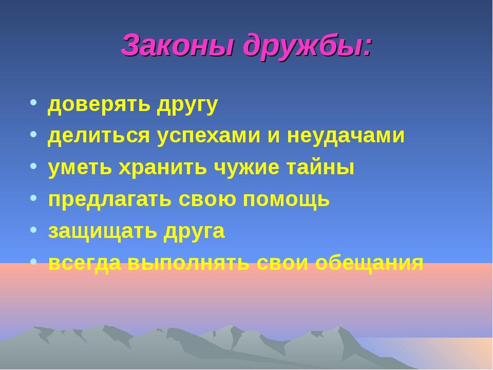Законы дружбы: доверять другу делиться успехами и неудачами уметь хранить чуж...