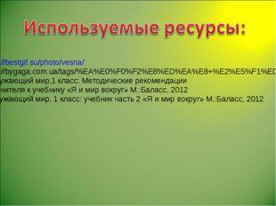 http://bestgif.su/photo/vesna/ http://bygaga.com.ua/tags/%EA%E0%F0%F2%E8%ED%