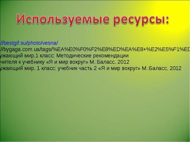 http://bestgif.su/photo/vesna/ http://bygaga.com.ua/tags/%EA%E0%F0%F2%E8%ED%...