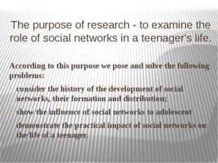 The purpose of research - to examine the role of social networks in a teenage