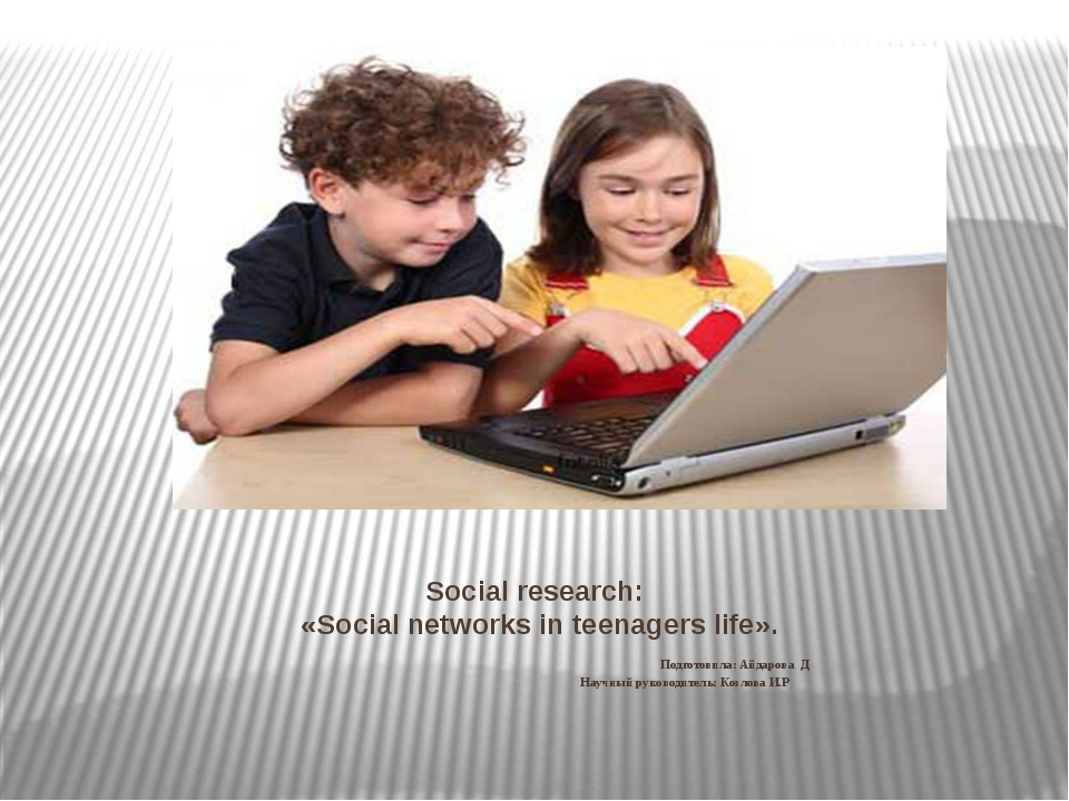 Social research: «Social networks in teenagers life». Подготовила: Айдарова Д...