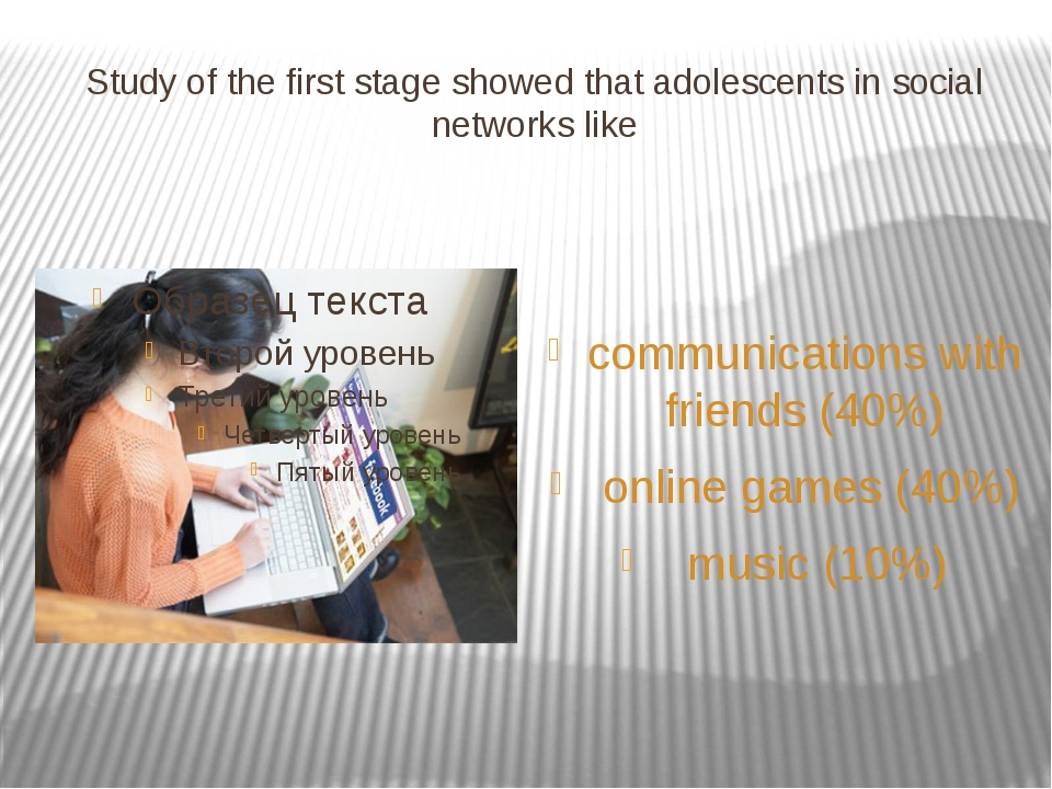 Study of the first stage showed that adolescents in social networks like comm...