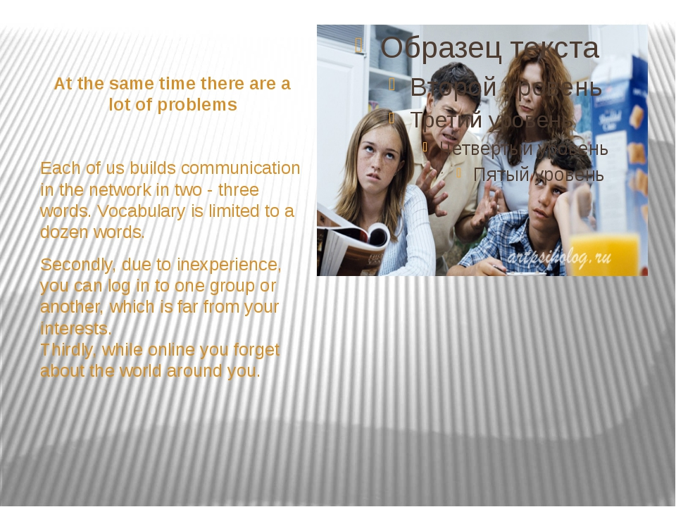 Аt the same time there are a lot of problems Each of us builds communication...