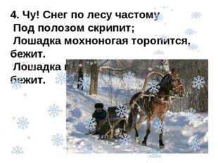 4. Чу! Снег по лесу частому Под полозом скрипит; Лошадка мохноногая торопится