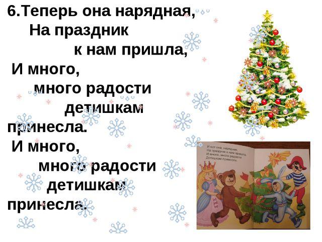 6.Теперь она нарядная, На праздник к нам пришла, И много, много радости детиш...