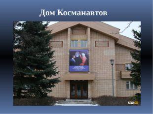 Дом Косманавтов