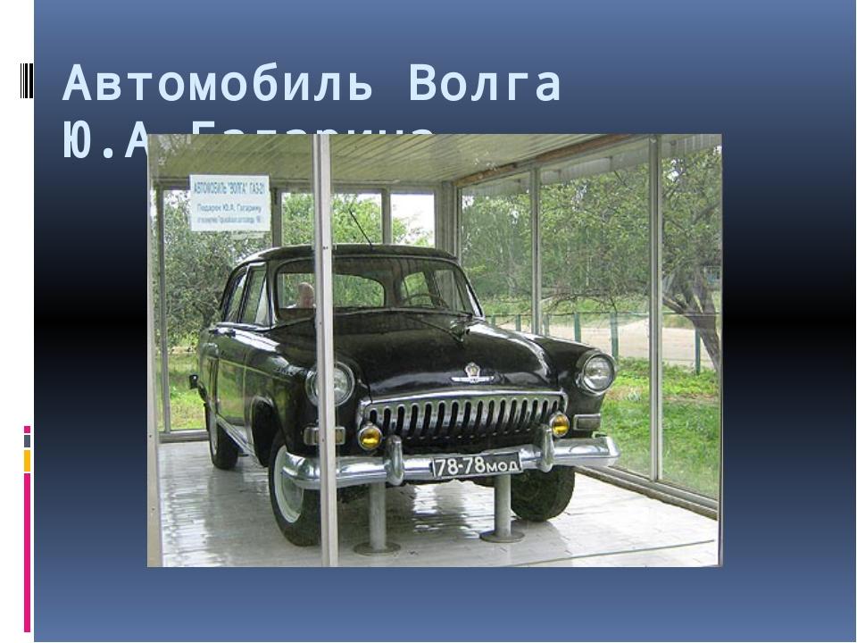 Автомобиль Волга Ю.А.Гагарина
