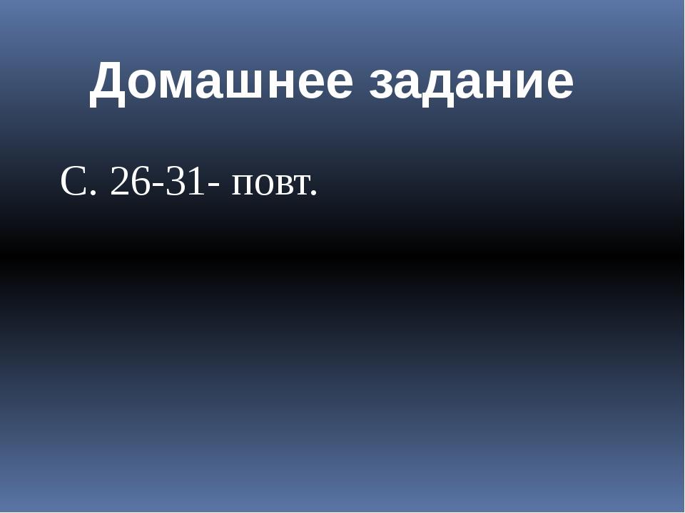 Домашнее задание С. 26-31- повт.