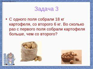 С одного поля собрали 18 кг картофеля, со второго 6 кг. Во сколько раз с перв