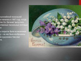 """История российской пасхальной открытки началась в 1897 году, когда """"Общество"""