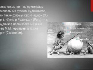 Пасхальные открытки по оригиналам профессиональных русских художников. выпус