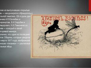 В России из выпускавших открытые письма — неоднократно обращалось к пасхальн