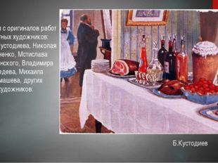 Открытки с оригиналов работ известных художников: Бориса Кустодиева, Николая