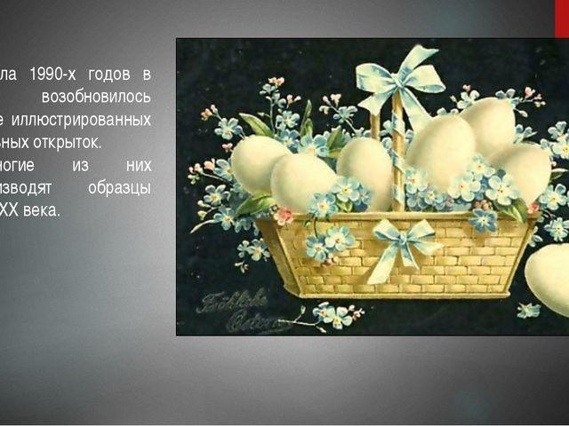 С начала 1990-х годов в России возобновилось издание иллюстрированных пасхаль...