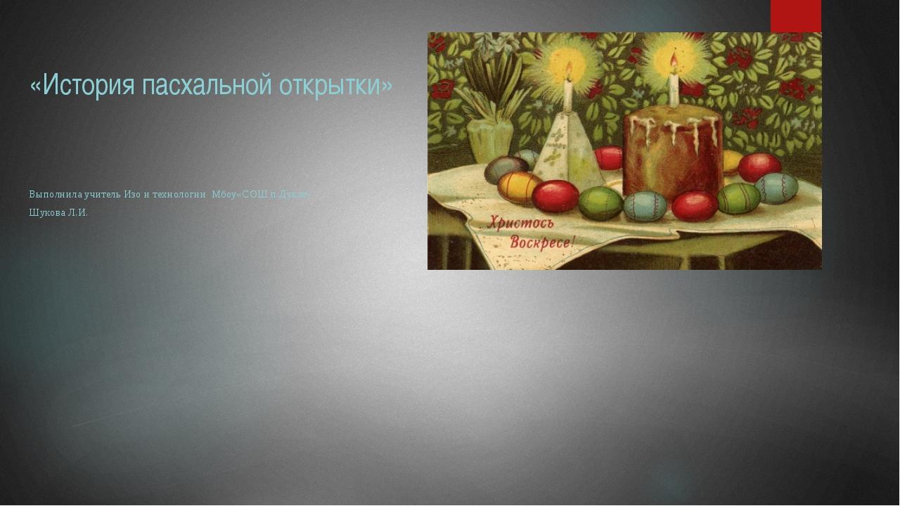 Картинка, презентация по изо 3 класс поздравительная открытка декоративная закладка