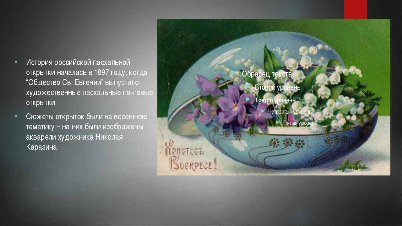 """История российской пасхальной открытки началась в 1897 году, когда """"Общество..."""