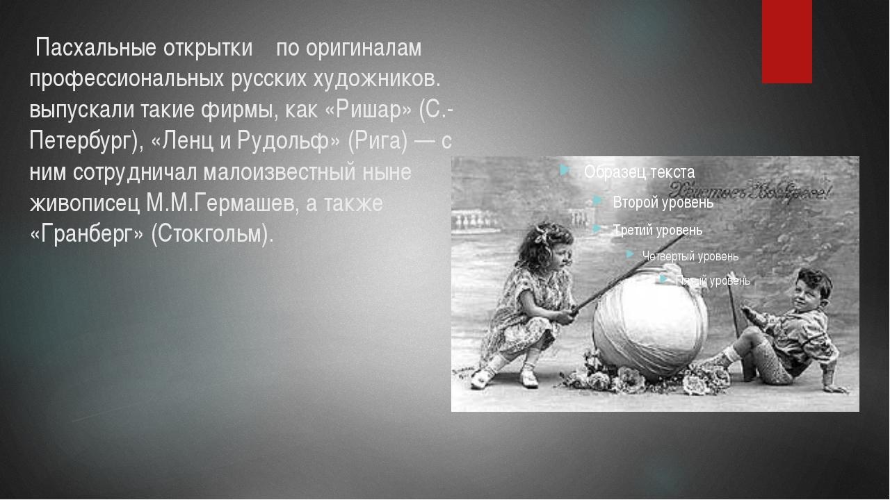 Пасхальные открытки по оригиналам профессиональных русских художников. выпус...