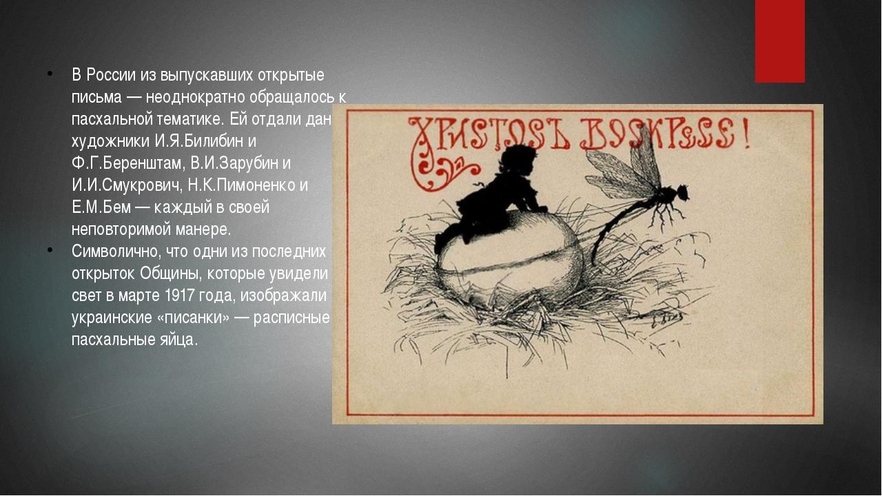 В России из выпускавших открытые письма — неоднократно обращалось к пасхальн...