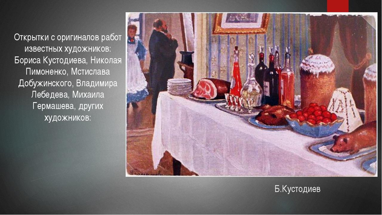 Открытки с оригиналов работ известных художников: Бориса Кустодиева, Николая...