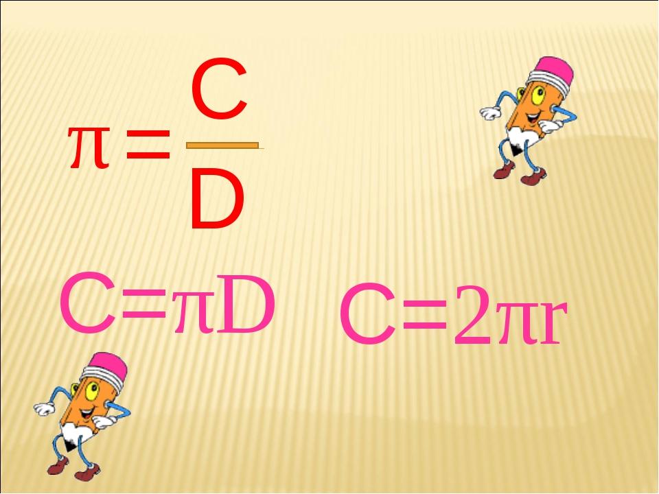 С=πD C=2πr π = C D