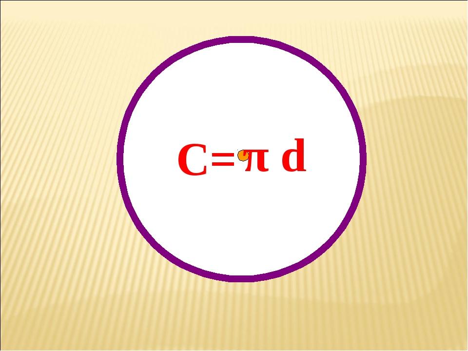 C= π d