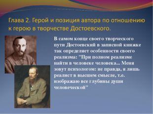 В самом конце своего творческого пути Достоевский в записной книжке так опред