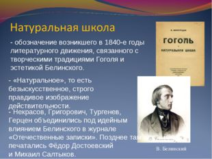 - обозначение возникшего в 1840-е годы литературного движения, связанного с т