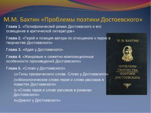 Глава 1. «Полифонический роман Достоевского и его освещение в критической лит