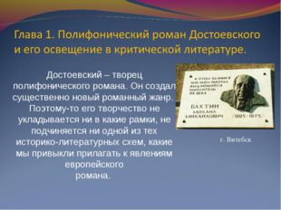 Достоевский – творец полифонического романа. Он создал существенно новый рома