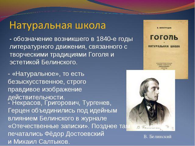 - обозначение возникшего в 1840-е годы литературного движения, связанного с т...