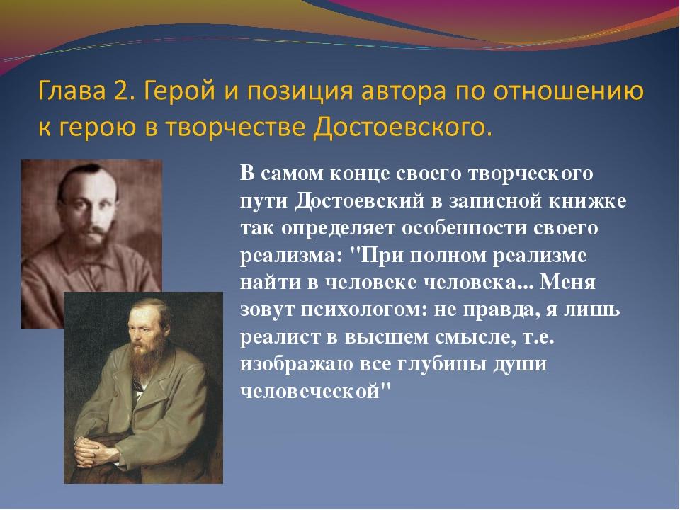 В самом конце своего творческого пути Достоевский в записной книжке так опред...