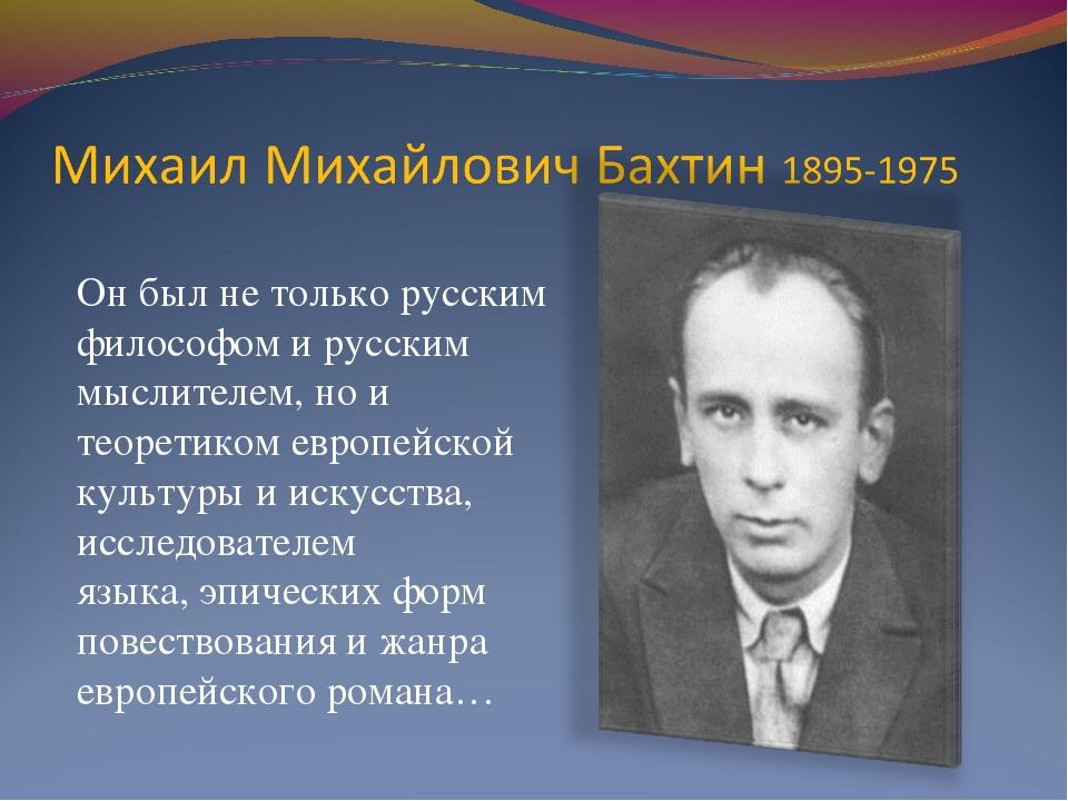 Он был не только русским философом и русским мыслителем, но и теоретиком евро...